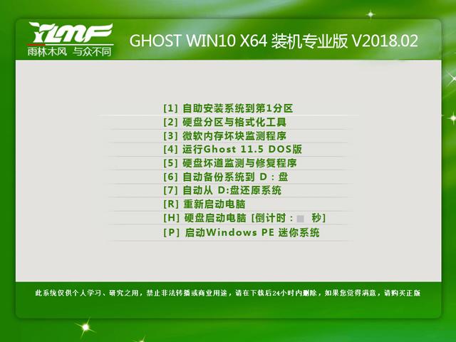 雨林木风 GHOST WIN10 X64 装机专业版 V2018.02