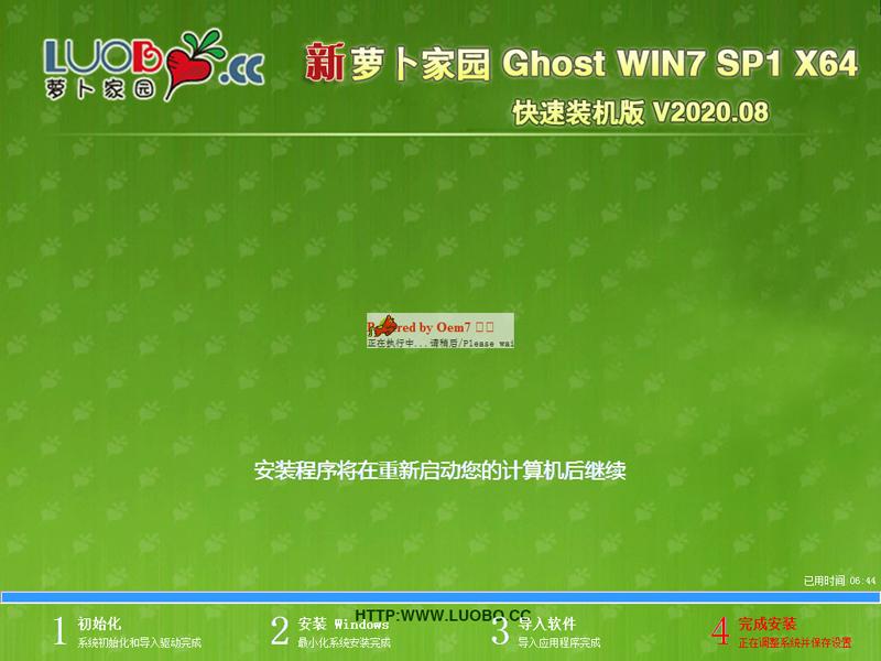 萝卜家园 GHOST WIN7 64位快速装机版 V2020.08