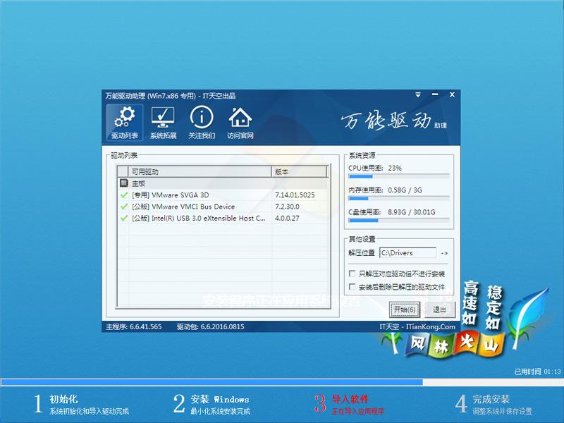 風林火山 GHOST WIN7 SP1 X86 極速裝機版 V2020.06 (32位)