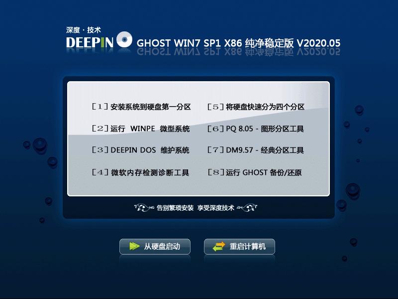 深度技术 GHOST WIN7 SP1 X86 纯净稳定版 V2020.05(32位)