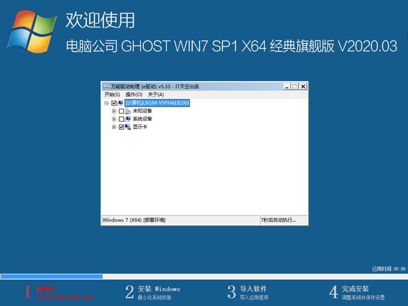 电脑公司 GHOST WIN7 SP1 X64 经典旗舰版 V2020.03