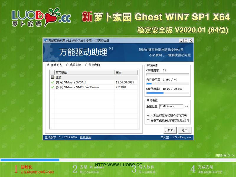 萝卜家园 GHOST WIN7 SP1 X64 稳定安全版 V2020.01