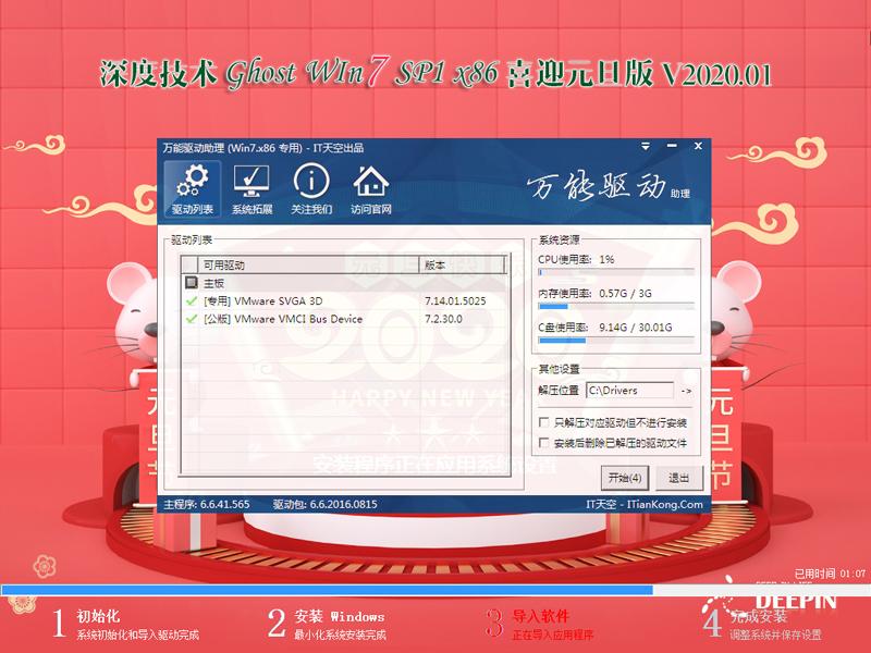 深度技术 GHOST WIN7 SP1 X86 喜迎元旦版 V2020.01(32位)