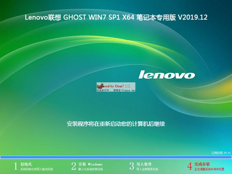 Lenovo联想 GHOST WIN7 SP1 X64 笔记本专用版 V2019.12