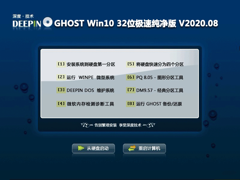 深度技术 GHOST WIN10 32位极速纯净版 V2020.08