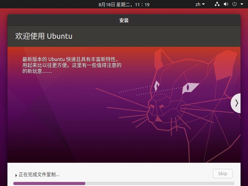 Ubuntu Desktop 20.04.1 X64 LTS版(64位)
