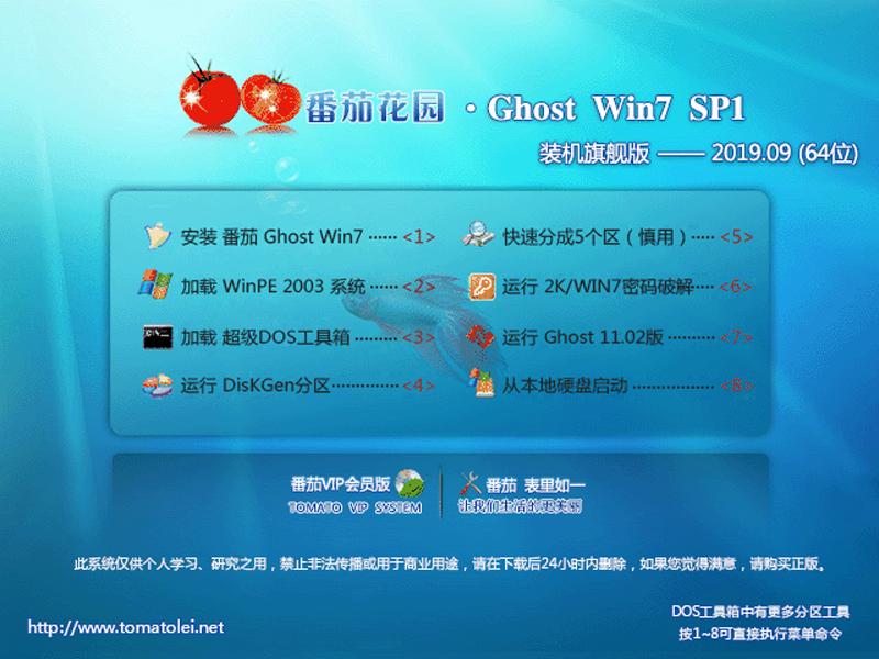番茄花园 GHOST WIN7 SP1 X64 装机旗舰版 V2019.09