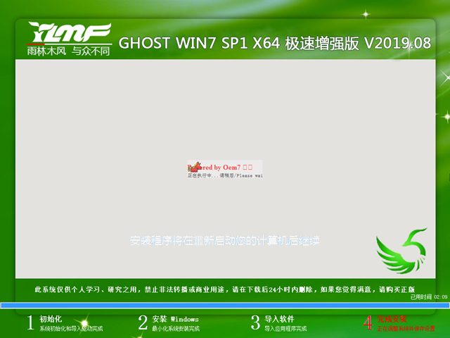 雨林木风 GHOST WIN7 SP1 X64 极速增强版 V2019.08