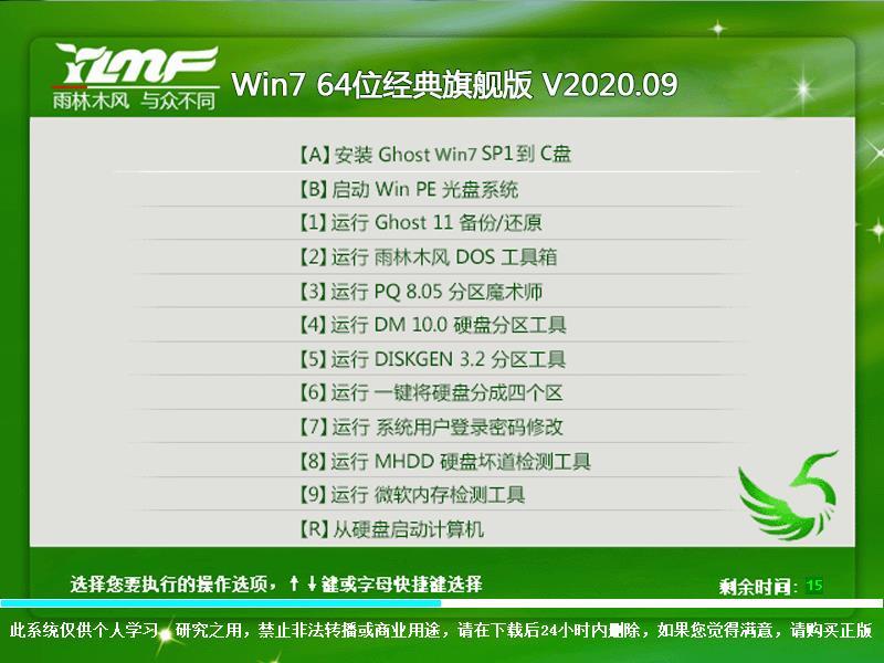 雨林木風 WIN7 64位經典旗艦版 V2020.09