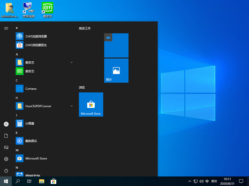 蘿卜家園 WINDOWS10 64位極速裝機版 V2020.09