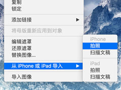 iOS連續互通是什么?連續互通相機的使用方法