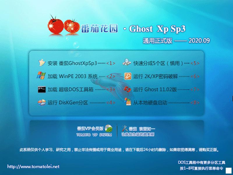 番茄花园 GHOST XP SP3 通用正式版 V2020.09