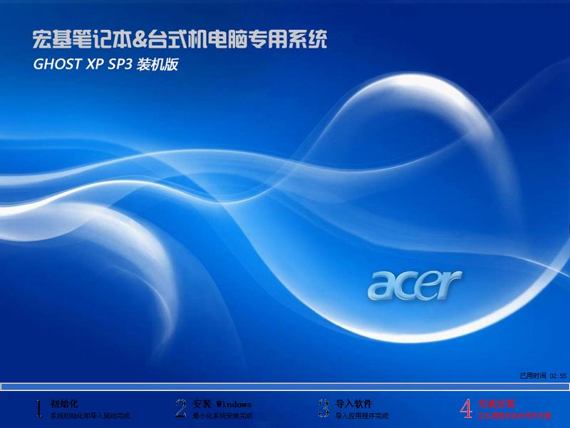 Acer 宏碁 GHOST XP SP3 筆記本穩定安裝版 V2020.09