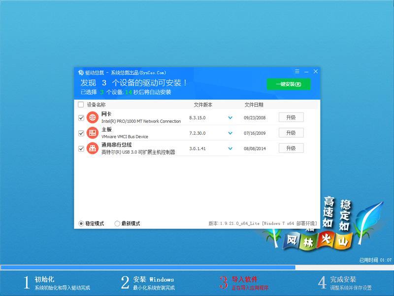 风林火山 WINDOWS7 64位稳定安装版 V2020.09