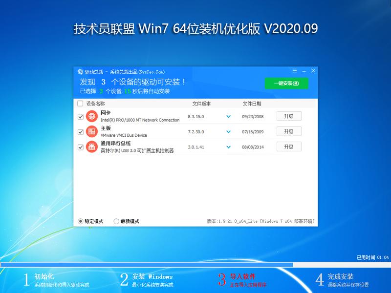 技術員聯盟 WIN7 64位裝機優化版 V2020.09