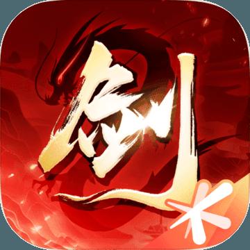 劍俠情緣2:劍歌行 V6.4.0.0 安卓版