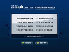 深度技术 GHOST WIN7 32位稳定纯净版 V2020.09