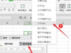 wps表格怎么筛选内容?wps表格使用筛选器进行筛选的方法!