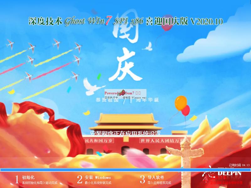 深度技术 WIN7 32位喜迎国庆版 V2020.10