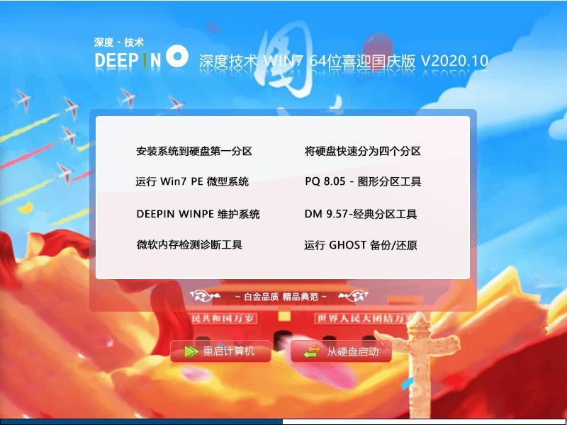 深度技术 WIN7 64位喜迎国庆版 V2020.10