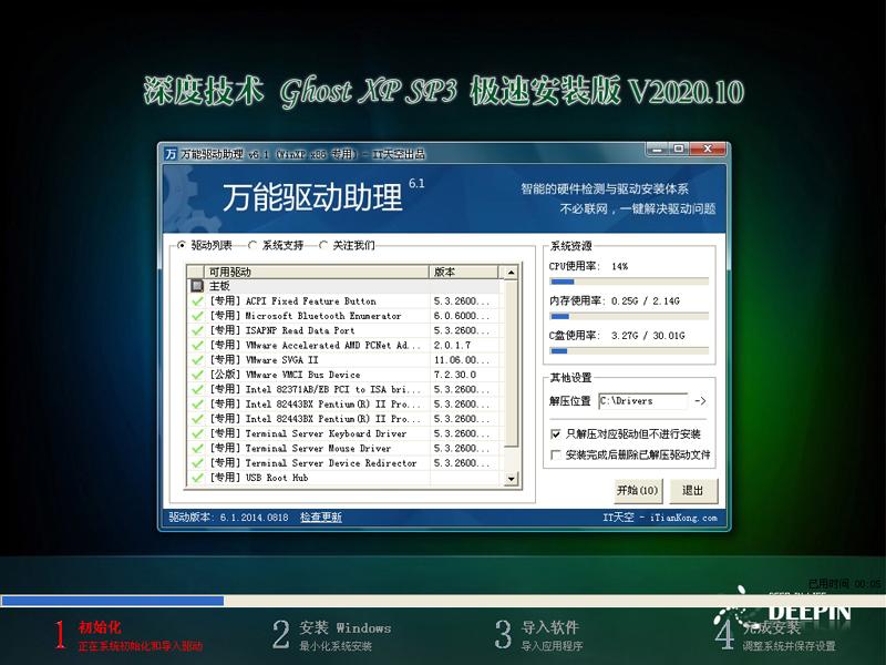深度技術 GHOST XP SP3 極速安裝版 V2020.10