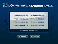 深度技术 GHOST WIN10 32位专业稳定版 V2020.10