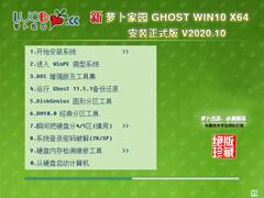 蘿卜家園 WINDOWS10 64位安裝正式版 V2020.10