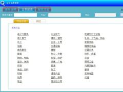 企业名录搜索软件有哪些?2020企业名录搜索软件盘点