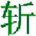 揮劍斬浮云文件夾加解密工具 V1.0 綠色版