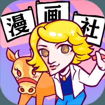 人气王漫画社 V1.2.1 安卓版