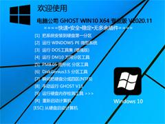 电脑公司 GHOST WIN10 64位专业纯净版 V2020.11