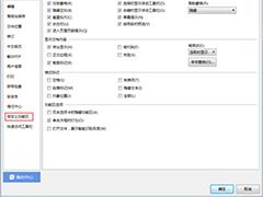 如何设置WPS的快捷键?WPS快捷键自定义方法