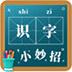 识字小妙招 V0.9.0.0 官方正式版