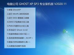 电脑公司 GHOST XP SP3 专业装机版 V2020.11