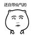 猥琐猫表情包萌版 V1.0 EIF版