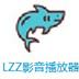 LZZ影音播放器 V4.3.1 官方版
