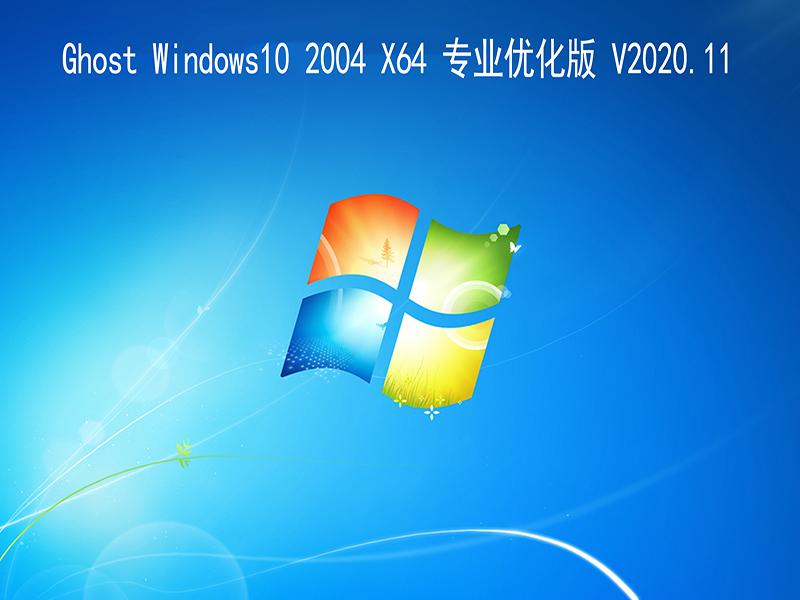 WIN10 2004 64位专业优化版 V2020.11