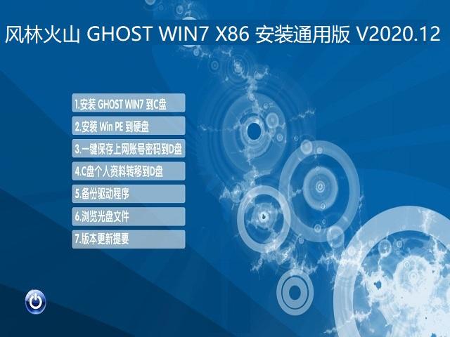 風林火山 GHOST WIN7 X86 安裝通用版 V2020.12