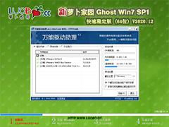 蘿卜家園 GHOST WIN7 64位快速穩定版 V2020.12