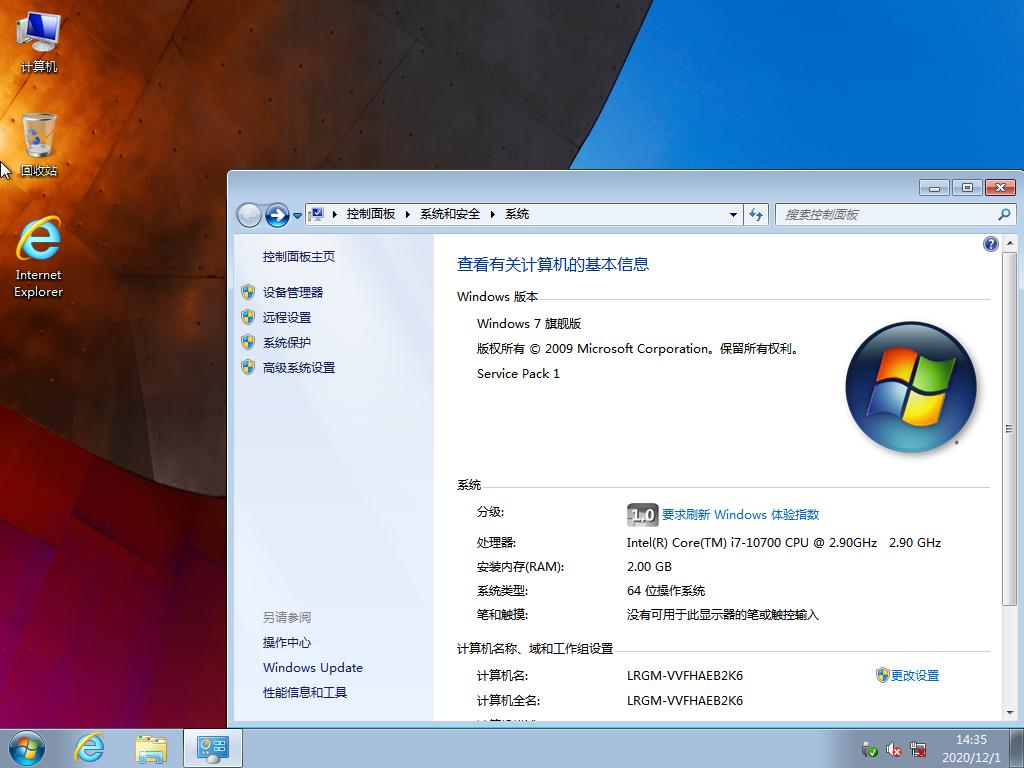 深度技术 WIN7 64位通用安装版 V2020.12