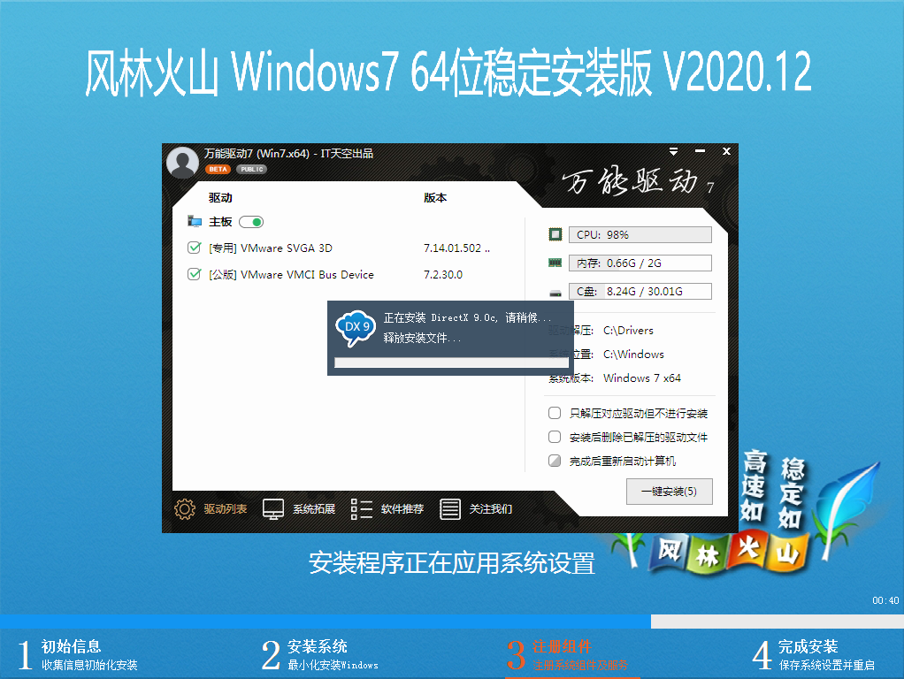 風林火山 WINDOWS7 64位穩定安裝版 V2020.12