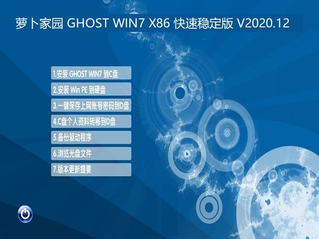 萝卜家园 GHOST WIN7 X86 快速稳定版 V2020.12