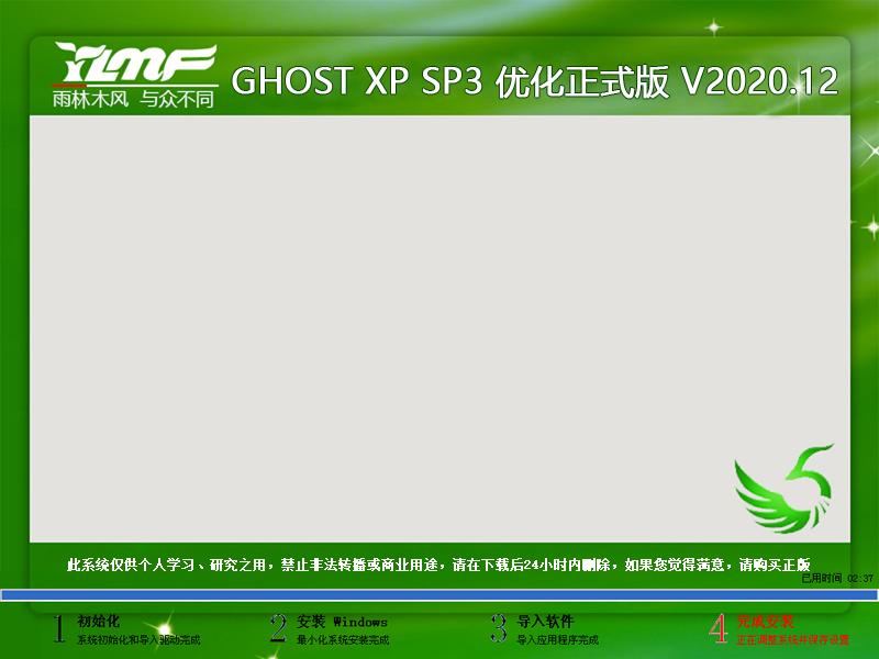 雨林木风 GHOST XP SP3 优化正式版 V2020.12