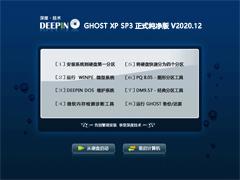深度技术 GHOST XP SP3 正式纯净版 V2020.12
