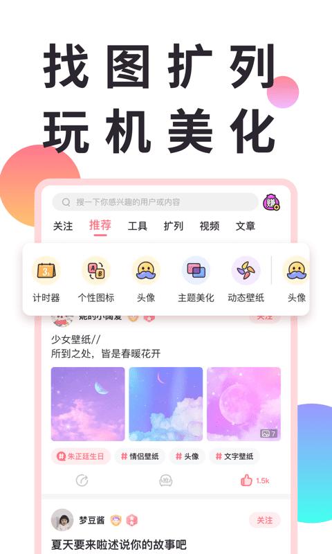 小精灵美化 V5.9.8 最新版