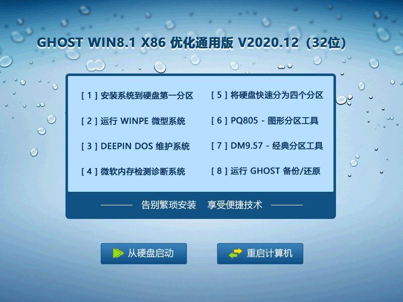 GHOST WIN8.1 32位优化通用版 V2020.12
