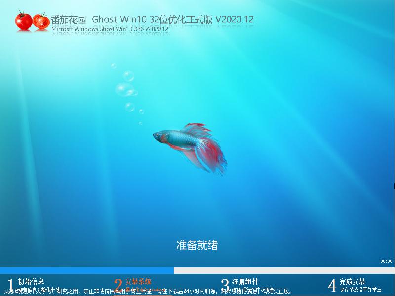 番茄花园 GHOST WIN10 32位 优化正式版 V2020.12