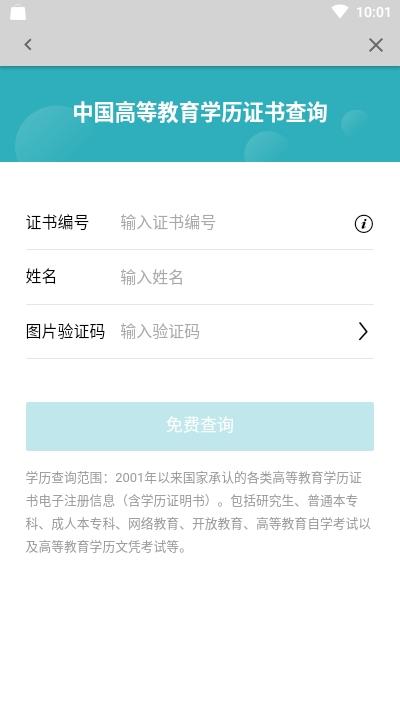 学信网 V0.9.13.6 安卓版