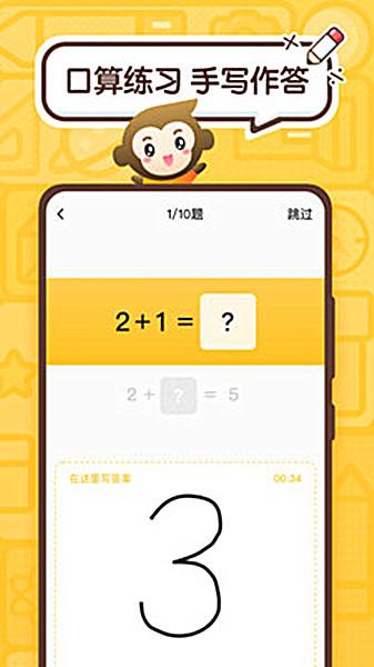 小猿口算 V3.2.1 安卓版