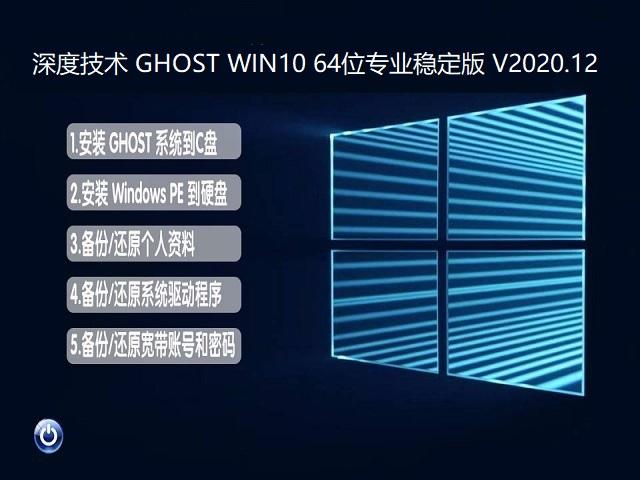 深度技术 GHOST WIN10 64位专业稳定版 V2020.12